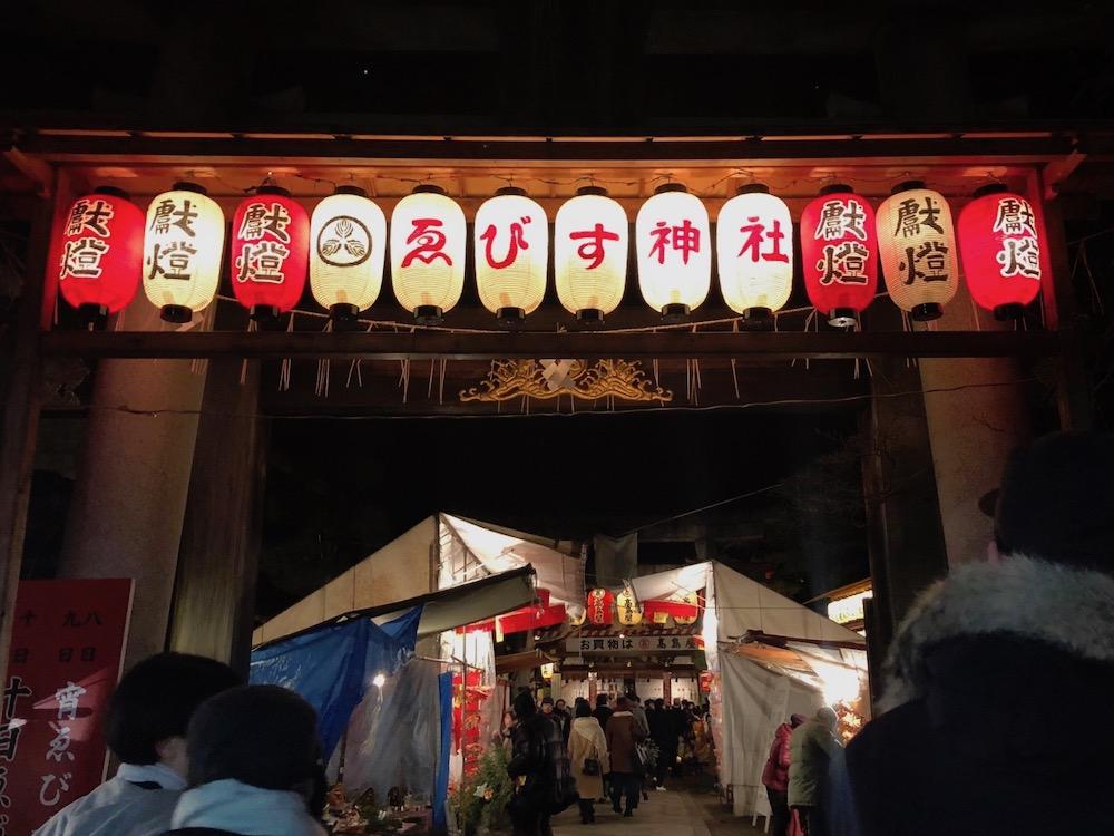 #十日戎 #京都えびす神社