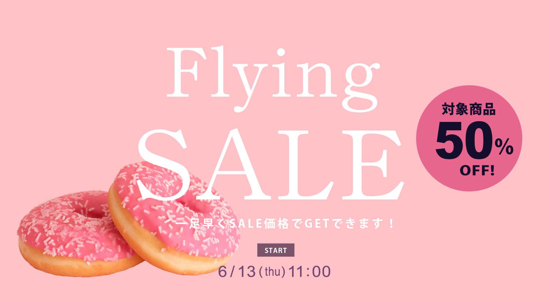 ★Flying SALEのお知らせ★