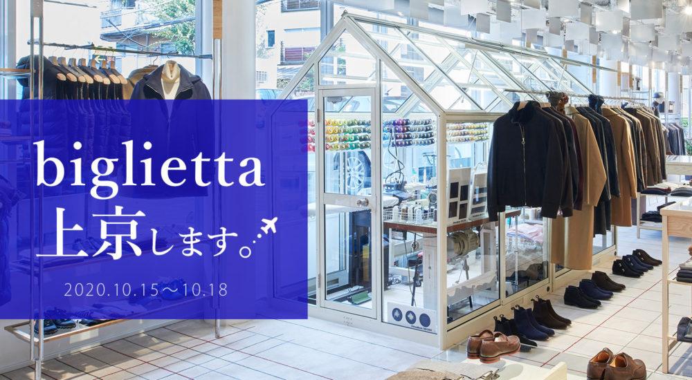 # Event announcement #10/15~10/18 #biglietta POPUP@guji東京  &☆今夜20時 B.R. CHANNEL