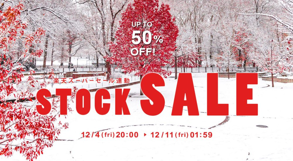 #楽天スーパーSALE #STOCK SALE #12/4(Fri.)20:00~12/11(Fri.)1:59の期間限定