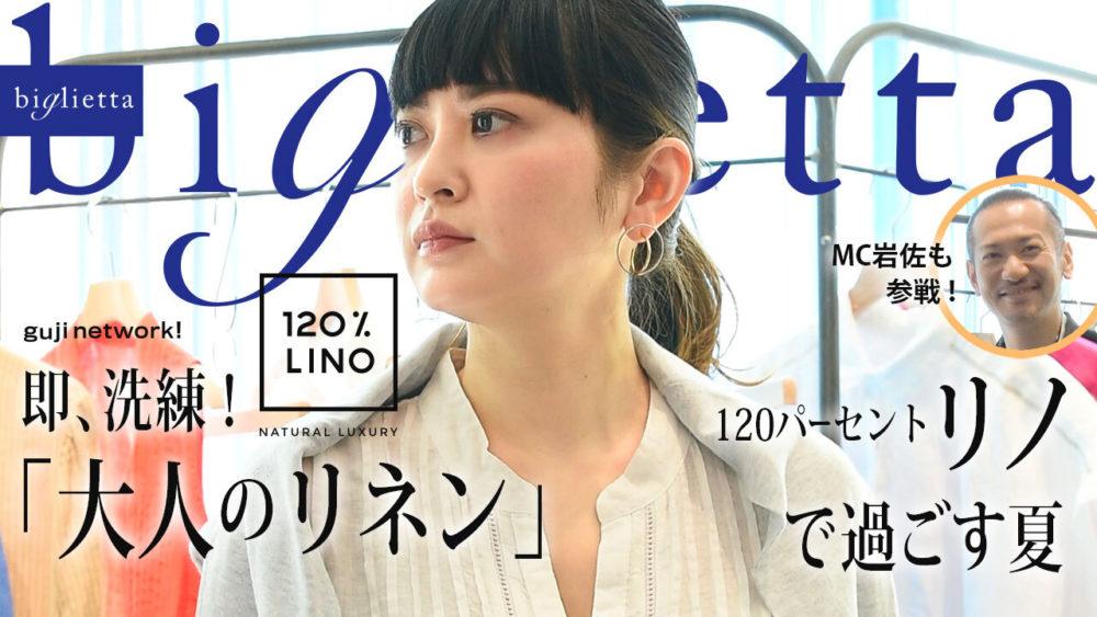 #今夜guji network! #即洗練、大人のリネン #120%lino
