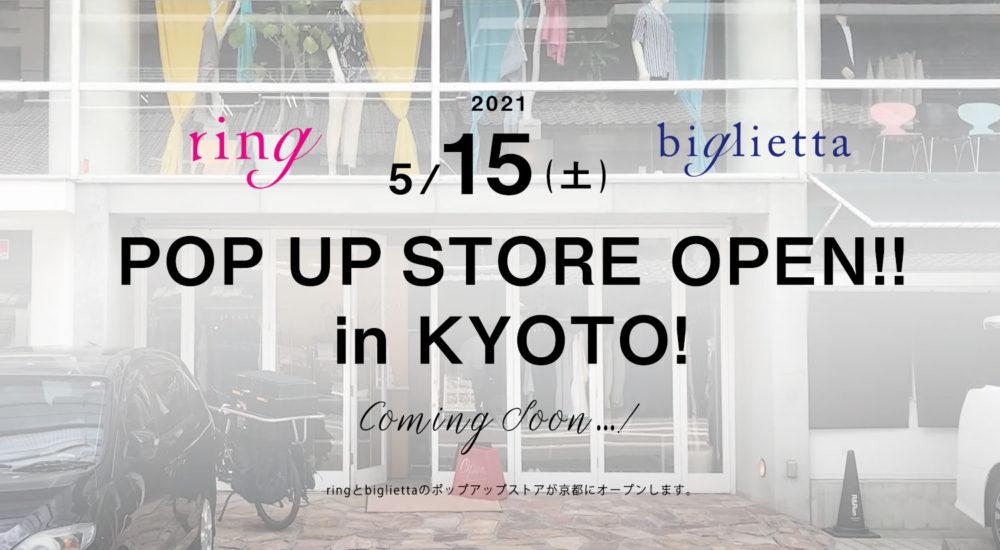 ☆POP UP STORE@guji kyotoのご案内☆