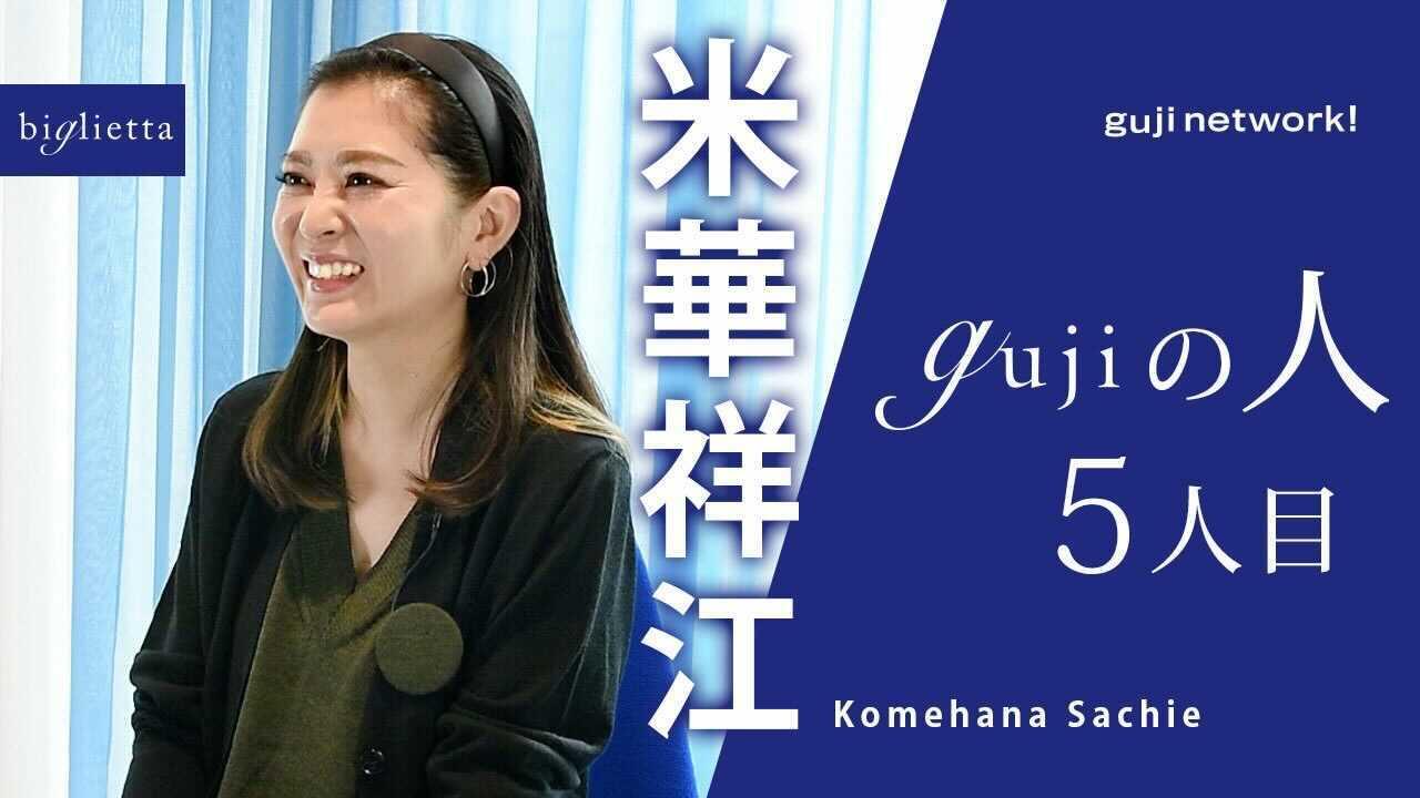 #guji network! #gujiの人 #今回はbigliettaバイヤー米華です♡