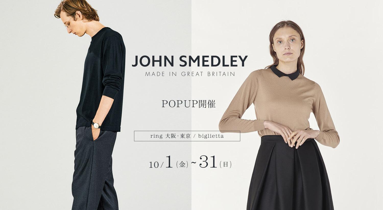 #JONHN SMEDLEY #人気品再入荷 #Part.5 #2021F/W &Finamore追加カラー