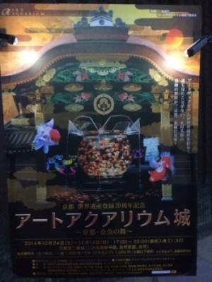 そうだ冬の京都、来て下さい!!
